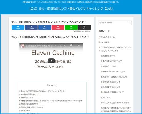 ソフト闇金イレブンキャッシングのホームページ