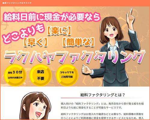 ファクタリング ルネ ディオ ファクタリングおすすめ【公式】hatoプロジェクト