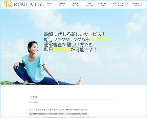 給料ファクタリング会社ルムアのホームページ