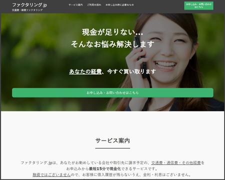 経費精算ファクタリングのファクタリング.jp