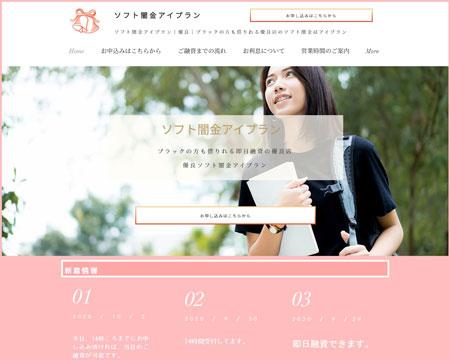 ソフト闇金アイプランのホームページ