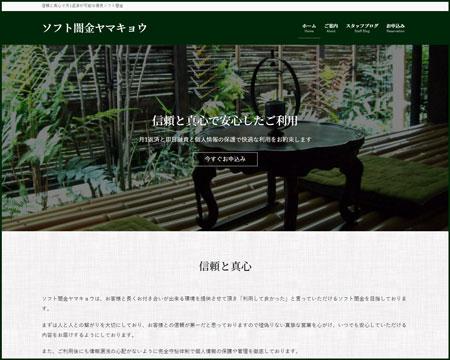 ソフト闇金ヤマキョウのホームページ